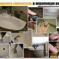 Врезка в акриловую ванну смесителя