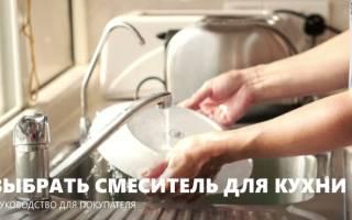 Как выбрать смеситель на кухню